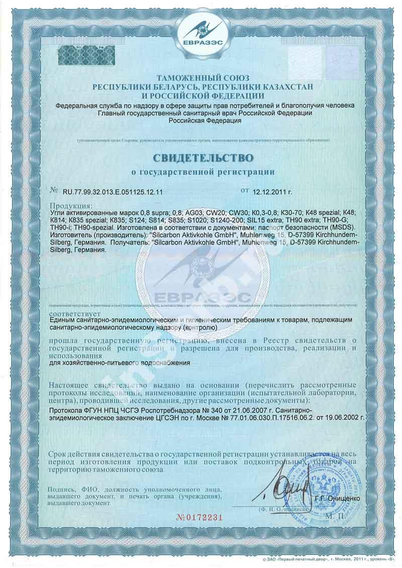 Разрешительные документы на сорбенты и другую продукцию